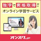オンスク.JP (1,078円コース)