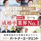 成婚率No.1結婚相談所「パートナーエージェント」[契約完了]
