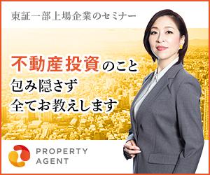 不動産による資産運用なら【プロパティエージェント】セミナー参加モニター