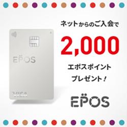 エポスカード【最大8,000円相当】