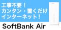 SoftBank Air(ソフトバンクエアー)株式会社ポケットモバイル