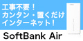 SoftBankAirインターネット回線開通