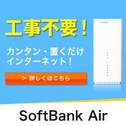 SoftBankAir