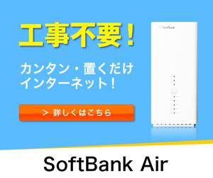 SoftBankAir(株式会社ポケットモバイル)