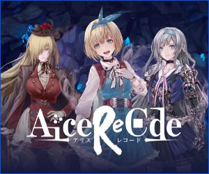【PC限定RPG】アリスレコード(無料会員登録)