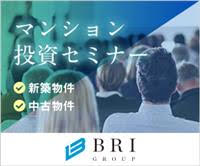 長期安定収入を手に入れる!!【BRI不動産】セミナー参加モニター