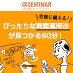 【最大50,000P】アットセミナー
