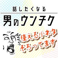 話したくなる男のウンチク[500円コース].