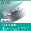 DUO(デュオ) ザ 薬用クレンジングバーム バリア