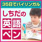【子ども用英会教材】七田式7+BILINGUAL