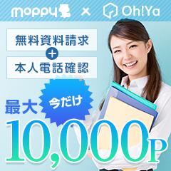 【最大10,000P】不動産投資資料請求【Oh!Ya(オーヤ)】(本人電話確認必須)