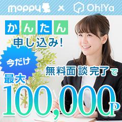 【最大100,000P】不動産投資【Oh!Ya(オーヤ)】[面談完了]