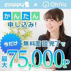 【最大75,000P】不動産投資【Oh!Ya(オーヤ)】[面談完了]