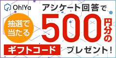 【Oh!Ya(オーヤ)】新規アンケート回答