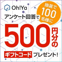 【Oh!Ya(オーヤ)】不動産投資に関する簡単アンケート