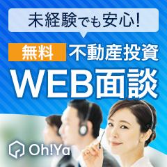 <全国対応>【Oh!Ya】不動産投資WEB面談モニター