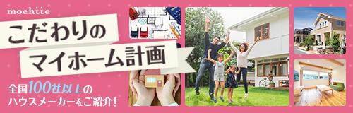 持ち家計画カタログ&e-bookプレゼント