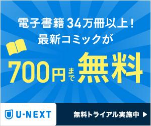 U-NEXT(電子書籍・音楽チャンネルセット)