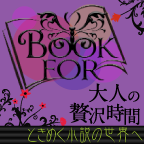 Book for[500円コース](スマホ限定)