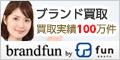 ブランドファン【店頭買取】
