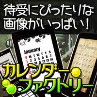 カレンダーファクトリー[500円コース](スマホ限定)