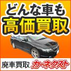 車買取【カーネクスト】