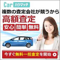 完全無料!car ハウマッチ新規車一括査定