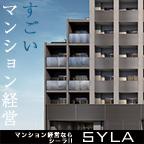 不動産投資面談SYLA(シーラ)