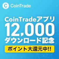 CoinTrade(コイントレード)