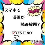電子COMIC グリード[8000円コース]