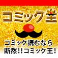 COMIC王[8000円コース]