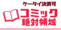 コミック絶対領域[1000円コース]