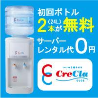 クリクラ(WaterServer)