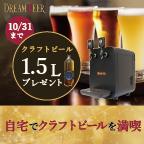 クラフトビール(DREAMBEER)