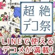 超絶デコ祭【2日間無料】[500円コース](スマホ限定)