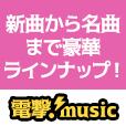 電撃!music[500円コース]