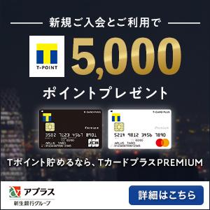 Tカード プラス PREMIUM【最大9,500円相当】