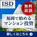【ISデベロップメント】不動産投資面談(福岡)