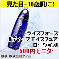 ライスフォースディープモイスチュアローション(500円モニター)