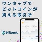 bitbank(ビットバンク)無料口座開設
