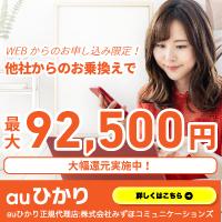 auひかり(インターネット比較.com)
