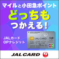 JALカード「OPクレジット」