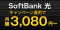 SoftBank光インターネット回線開通