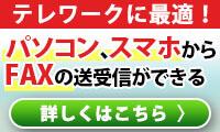 ☆eFAX☆