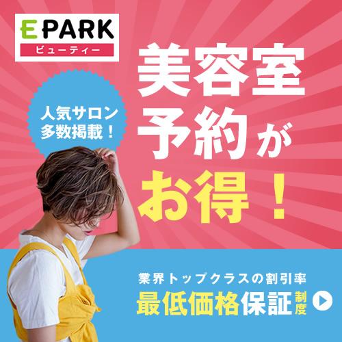 【実質2,000円OFFで美容院予約】EPARKビューティー