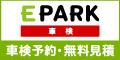 EPARK車検のポイント対象リンク