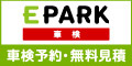 EPARK車検