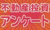 【日商エステム】かんたん回答! /資産形成アンケート