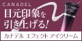 ボーナスポイントGETのチャンス!NADEL(カナデル) エフェクト アイクリーム リフト【定期購入】