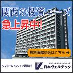 不動産投資面談(日本ヴェルテック)
